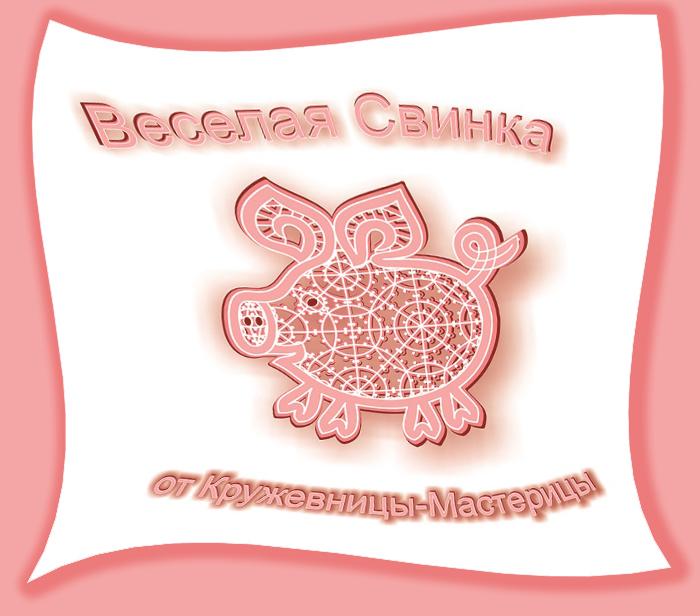 Сколок — Веселая Свинка